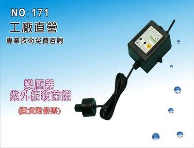 【龍門淨水】UV殺紫外線殺菌燈變壓器 RO純水機 淨水器 過濾器 飲水機 濾水器(貨號171)