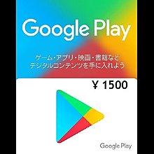 日本Google Play 1500 円