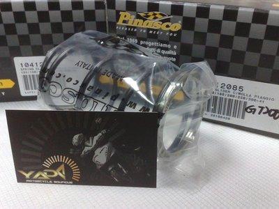 義大利製 PINASCO 大彈簧+薄型軸承組【VESPA GT200  / LX150 / S150 / GTS300 / SR MAX300 】