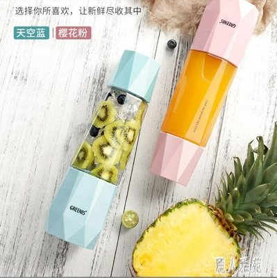 220V榨汁機家用便攜式水果電動榨汁杯小型迷你果汁機2572