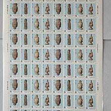 特247古代石雕藝術郵票 大全張