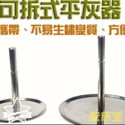【聖慈堂】A099.不鏽鋼設計可拆式小型平灰器/ 平爐器/ 平香器/ 整平器/ 灰壓/ 灰押/ 香灰抹平器/ 撫平器. 新北市