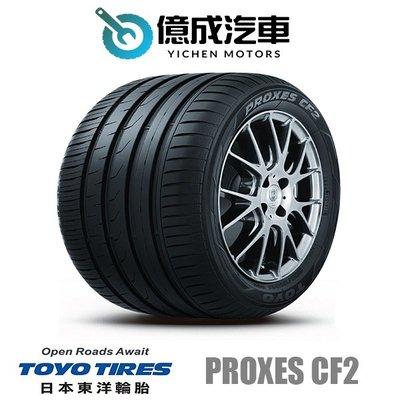 《大台北》億成汽車輪胎量販中心-東洋輪胎 205/55R17 PROXES CF2