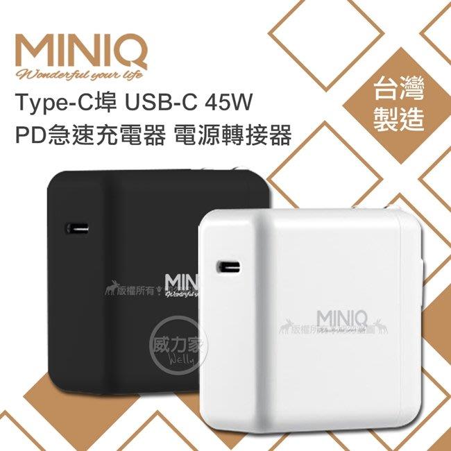威力家 MINIQ Type-C埠 USB-C 45W PD急速充電器 電源轉接器 AC-DK25T 旅充頭 快充