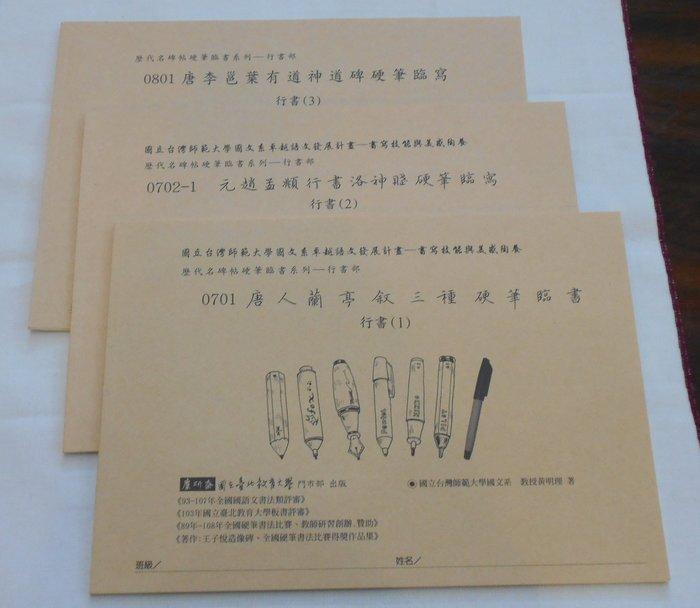 【麋研齋】歷代名碑硬筆簿  行書A(1~3冊)