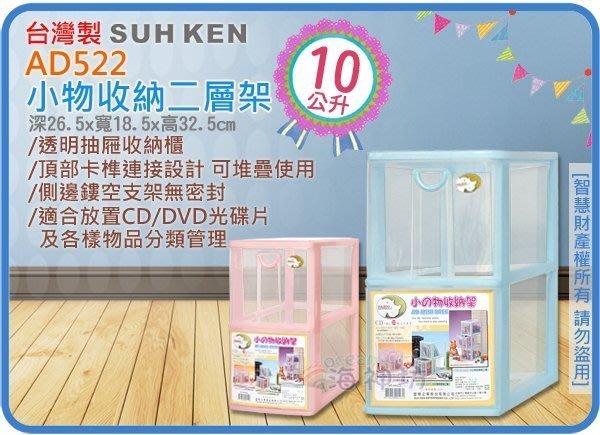 =海神坊=台灣製 AD522 小物收納架 二層櫃 連環細縫櫃 置物櫃 抽屜櫃 整理箱 分類箱10L 24入4000元免運