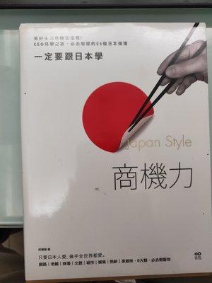 [電通廣場]--- 一定要跟日本學 - Japan Style 商機力