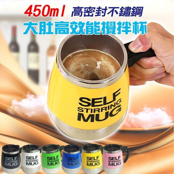 【可超取】450ml高密封不鏽鋼大肚高效能攪拌杯-六色可選(1組入) 保溫杯 馬克杯 咖啡攪拌杯-最愛網