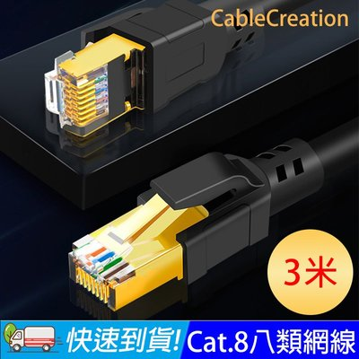 CableCreation 3米 八類網路線 40Gbps 八芯雙絞 CAT8 OD6.0 粗線 (CL0319)