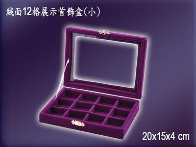 【幸福小鋪】絨面12格展示首飾盒/珠寶盒/首飾箱/耳環/戒指禮物袖扣情人節-多色