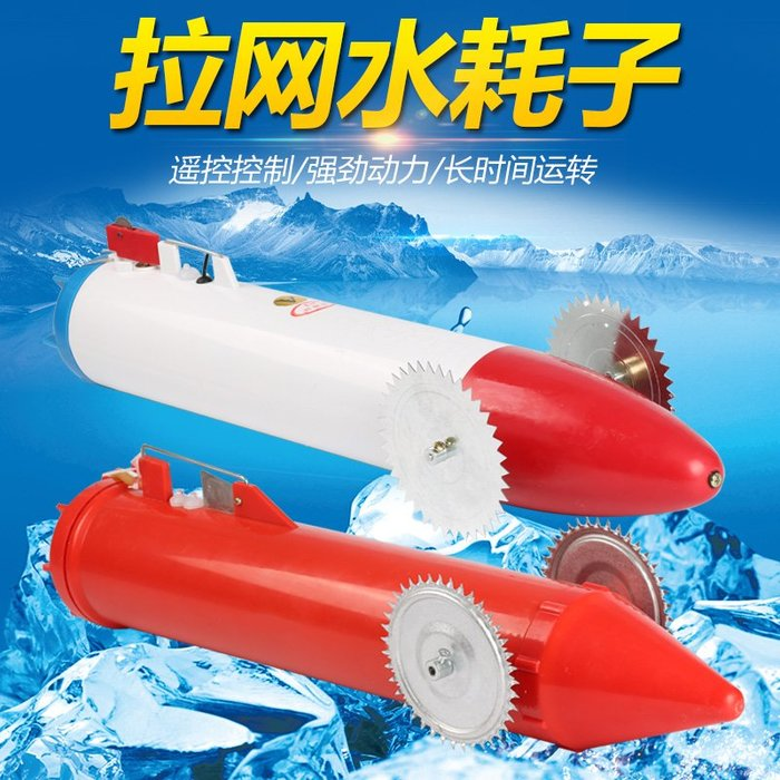 888利是鋪-水耗子冰下穿線布網機穿繩器拉網器遙控冰下引線器#配件