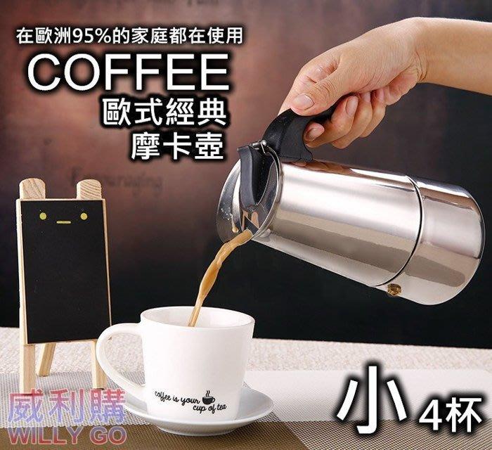 【喬尚拍賣】咖啡工具.歐式經典摩卡壺【小4杯】不鏽鋼製.咖啡壺