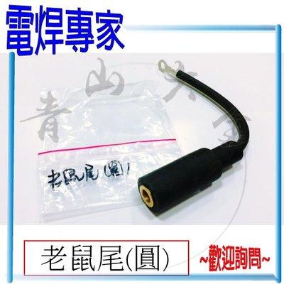 『青山六金』『電焊專家』含稅 老鼠尾 圓 12mm 快速接頭 傳統 電焊機 變頻 電焊配件 焊接 快速