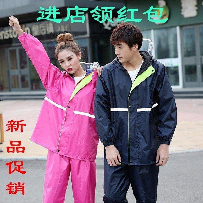 日和生活館 兩件式雨衣水衣正韓國版騎行雨衣套裝大人雙層徒步雨衣雨褲套裝防水男女士摩托車分體雨衣10-16 S988