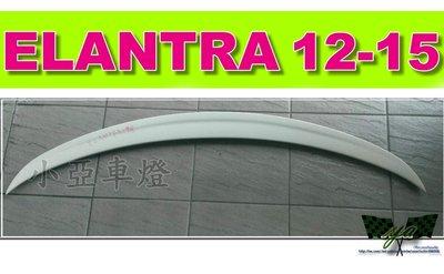 小亞車燈╠ 全新 現代 ELANTRA 2012 2013 12 13 14 15 原廠型 尾翼 鴨尾 壓尾翼 小鴨尾