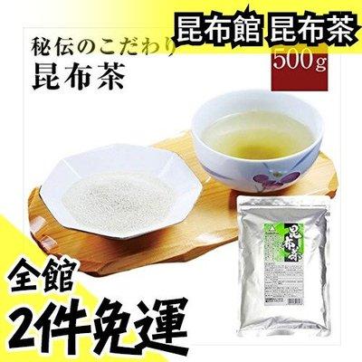 🔥現貨🔥日本昆布館 昆布茶 500g 業務用 大包裝 茶粉調味料料理飲品高湯【水貨碼頭】