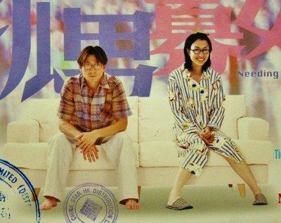 珍貴絕版2000年劉德華鄭秀文經典愛情電影《孤男寡女》換票証1張