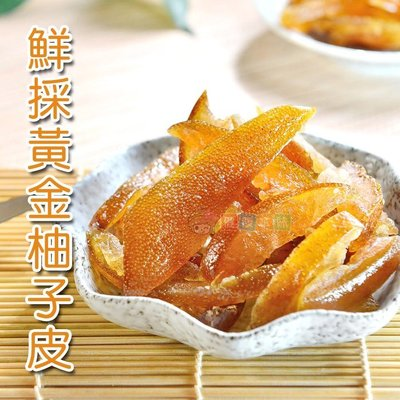 鮮採柚子皮200g  [TW24802] 健康本味