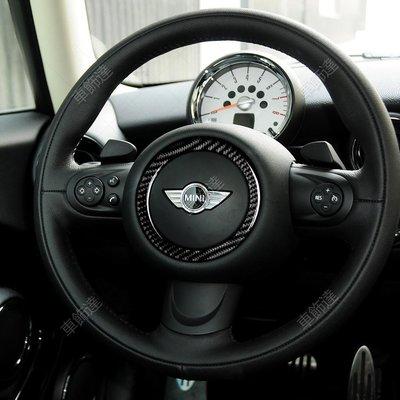 寶馬Mini Cooper JCW碳纖維 卡夢內飾 方向盤圈 R55 R56汽車改裝R60 R61
