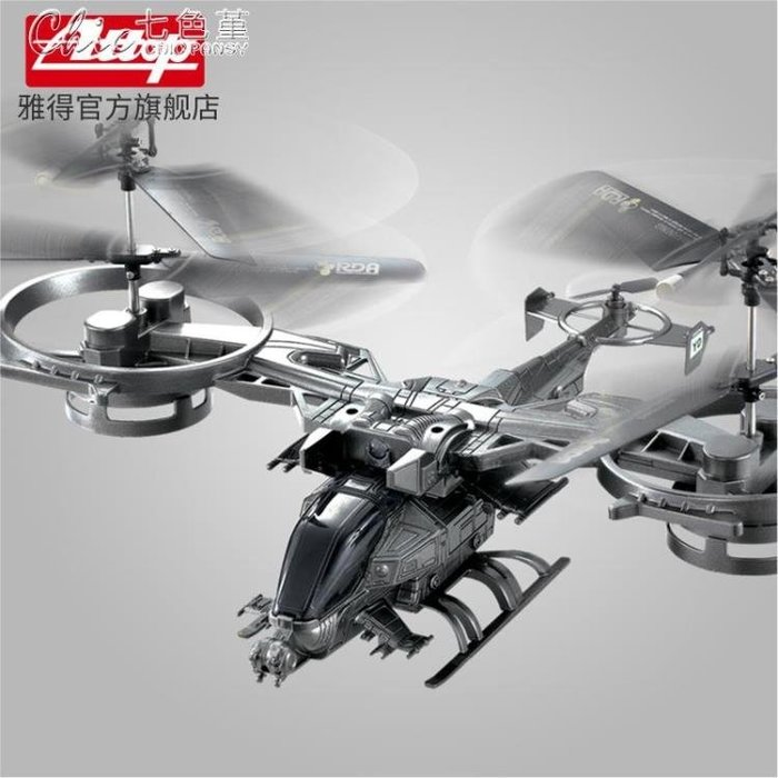 遙控飛機無人直升戰斗機兒童玩具充電航模型搖控飛行器