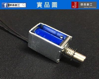 【傑森創工】DC5V DS-0420S 電磁閥 框架推拉式電磁鐵 彈簧復位 微型電磁鐵 Arduino 8051