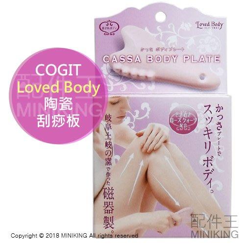 【配件王】現貨 日本製 COGIT Loved Body 美體 陶瓷 刮痧板 刮痧片 按摩板 美容 按摩 舒壓
