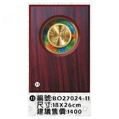 櫥窗式藝品 獎狀框 BO27024-11