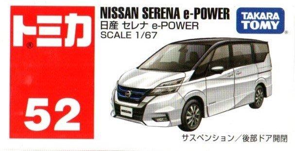 傑仲(有發票)麗嬰國際 公司貨 多美小汽車 NISSAN SERENA 編號:052 TM052A4