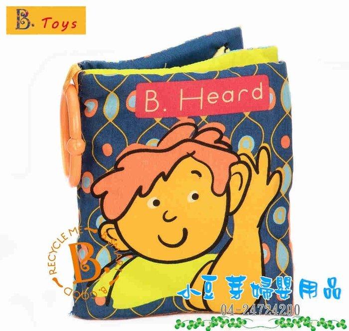 B.Toys 布聽布可 §小豆芽§ 【美國B.Toys感統玩具】布聽布可 B.Heard PEEK-A-BOOKS