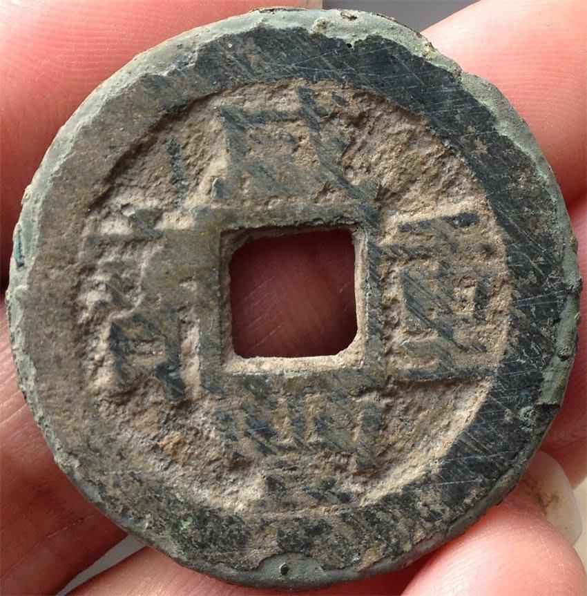聚寶閣 清朝古錢幣鹹豐重寶寶蘇當十,大開門古錢幣銅幣古董古玩保真保老 R1097