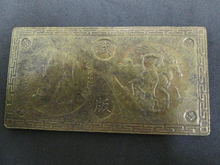 (康熙盛世)(大清試板)(銅版)f671--外國幣..1999元起標