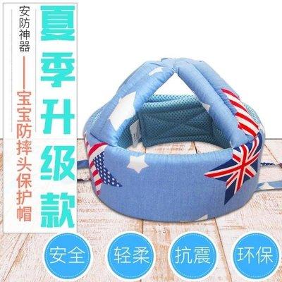 哆啦本鋪 寶寶防摔頭學步帽防撞帽 嬰兒護頭安全帽兒童學走路夏季款頭盔 D655