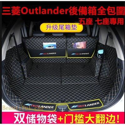 現貨新品~三菱Outlander後備箱墊Outlander行李箱墊Outlander尾箱墊Outlander七座 五座專