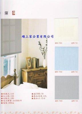 [ 上品窗簾 ] 直立簾--BP54.55防火--39元/才含安裝