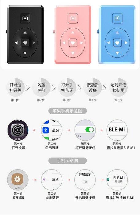 新品抖音藍芽遙控器 可切換上下左右 無線藍牙控制器手機直播自拍器懶人神器 手機遙控器