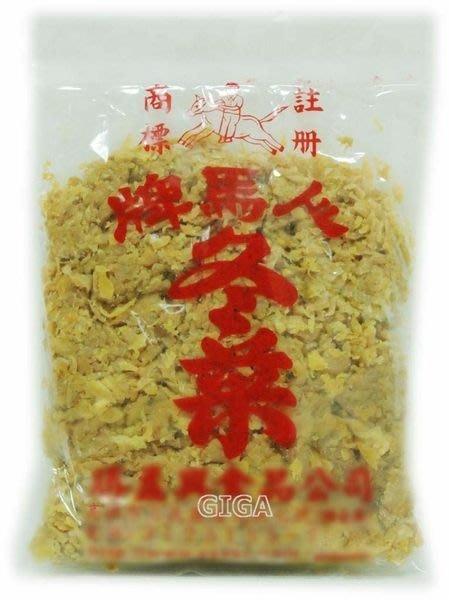 【吉嘉食品】人馬牌冬菜包(300g) 1包300公克[#1]{GUV01}
