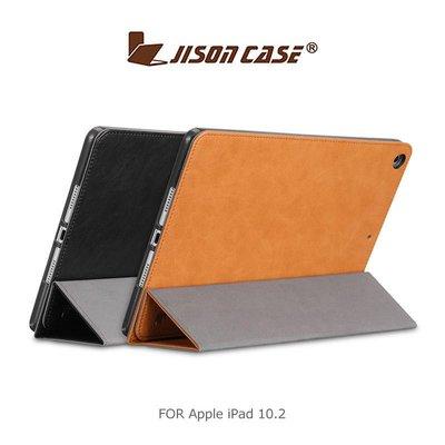 --庫米--JISONCASE Apple iPad 10.2 三折筆槽側翻皮套 支架帶筆槽 保護套
