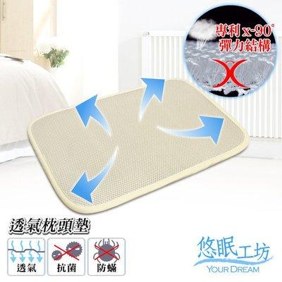 【悠眠工坊】3D蜂巢立體透氣枕頭墊 43X63厚度1CM(單入) / 3D-MP03
