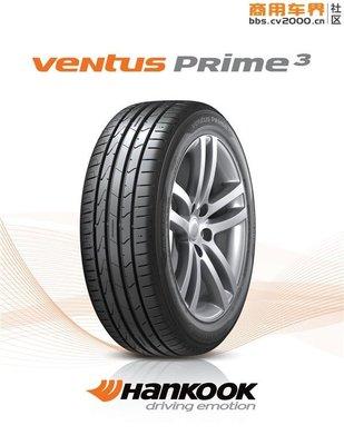 【九號汽車】韓泰輪胎 HANKOOK K125 205/55/16