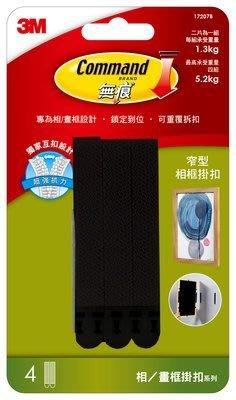 《一文百貨》3M無痕窄型相框掛扣4入/黑色
