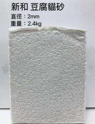 新和 豆腐砂,小顆粒2mm ,小包裝,2.4KG