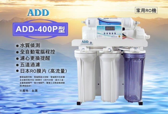 【水易購左營店】ADD RO純水機-水質偵測全自動沖洗控制角架主體(400P型)