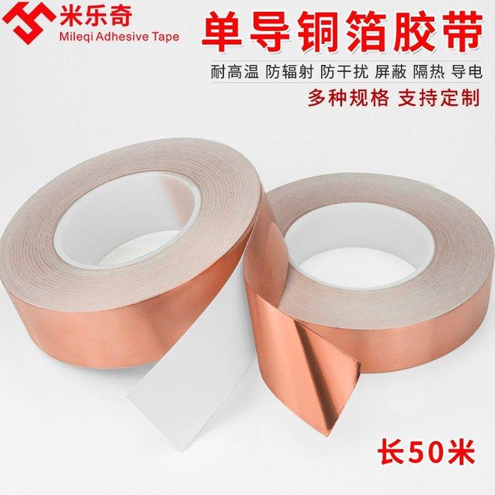 單導雙導純銅銅箔膠帶 導電散熱屏蔽耐高溫強力銅箔導熱膠0.1mm厚(規格尺寸不同價格不同)