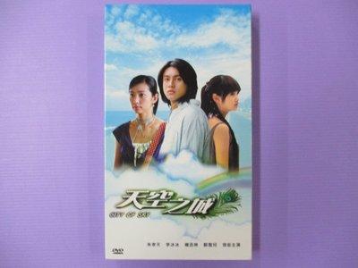 【大謙】《 天空之城 》朱孝天.李冰冰.楊丞琳.鄭雪兒.(全19集) 台灣正版二手DVD