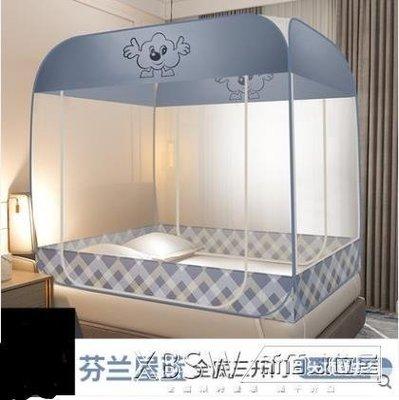 免安裝蒙古包蚊帳1.8m床支架家用防摔有底1.5加密可折疊1.2米紋賬-優雅閣-可開發票