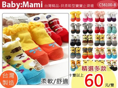 貝比幸福小舖  【56100-B】 台灣精品-貝柔鞋型寶寶止滑襪/嬰兒襪  十雙以上$60