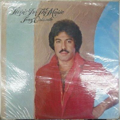 合友唱片 Tony Orlando - Livin' For The Music 1977 黑膠唱片 LP 面交 自取