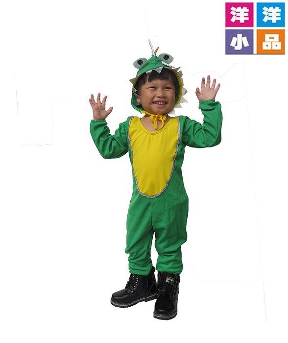 【洋洋小品可愛動物造型服-綠色恐龍兩件組】兒童萬聖節造型服化妝表演舞會派對角色扮演服裝道具