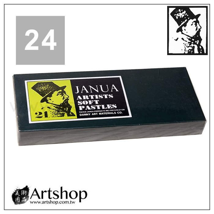 【Artshop美術用品】JANUA 老人牌 短型柔性粉彩 24色