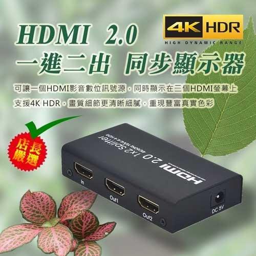 ☆YoYo 3C☆4K@60Hz 超專業 HDMI 2.0 同步顯示器 影音分配器 支援HDR 畫質更美 1進2出